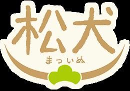松犬(まついぬ)